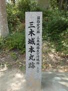 三木城本丸跡