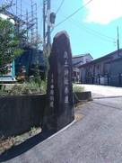 参道と古道の交差を示す碑…