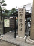 柴田神社入り口