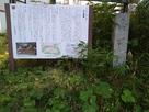 城址の看板