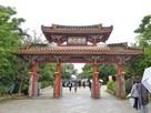 首里城① 守礼門…