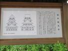 福井城天守の絵図面…