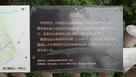 飯室山にある枡形城出城説明板…
