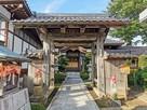 移築門(円通寺)