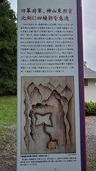 四稜郭急造の説明案内板