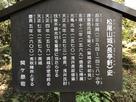 松尾山城(長亭軒)史の案内板…