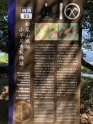松尾山城跡小早川秀秋陣跡の案内板…