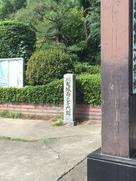 川越城南大手門跡石碑