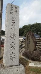 城址碑(右側)
