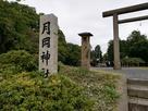 月岡神社の石碑…