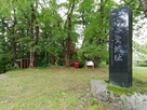 城址碑と虎口