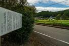 葛山館跡の説明板と城山…