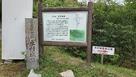 登山道入口の石碑と案内板…