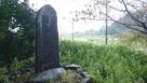 雨の日の城址碑…
