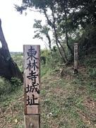 「東林寺城城跡」「一ノ郭土塁」の木標