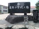 鹿野小学校之跡碑…