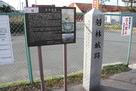 城址碑と案内板…