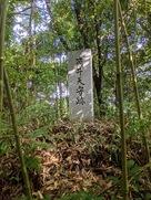 筒井天守跡の碑…