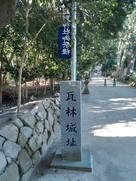 日野神社参道の瓦林城址碑…