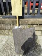 金王八幡宮 澁谷城砦の石…