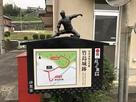 愛田公民館の案内板