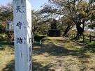 天守跡標柱と城址碑…