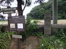恵比須ヶ鼻造船所跡…