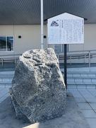 加藤清正・名古屋城築城の石…