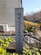 南郷公園 亀山城跡碑…
