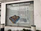 近江高島駅口交差点の公園にある案内板1…