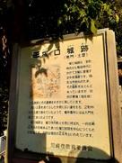 東町門跡の案内板…