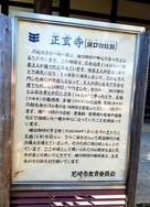 塚口御坊(塚口城)跡の正玄寺 案内板…