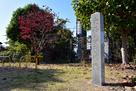 城跡碑 (やはた公園)…