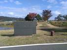 城跡碑と二の丸…