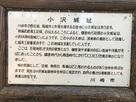 城址説明板