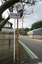 道路入口の標識…