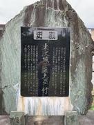 三ノ丸土塁石碑…