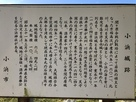 小浜城跡の案内板…