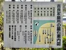 華蔵寺 吉良家墓所の墓石案内図…