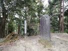 本丸跡標柱と石碑…