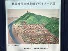 戦国時代の岐阜城下町イメージ図(抜粋)…