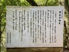 華蔵寺 経蔵の案内板…