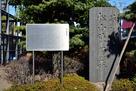 石碑と説明板
