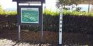 二の丸跡の城址碑と案内板…