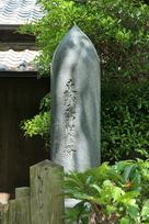 東郷記念館の記念碑…