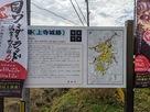 上寺バス停前の案内板…