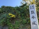 監物櫓跡にある城址碑…