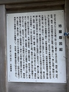 名もなき祠と地蔵尊の由緒板(七尾城史資料…