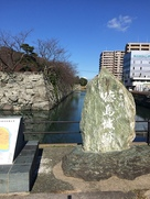 徳島城石碑