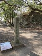 三ノ丸と石垣跡